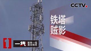 《一线》 铁塔贼影 20200505   CCTV社会与法