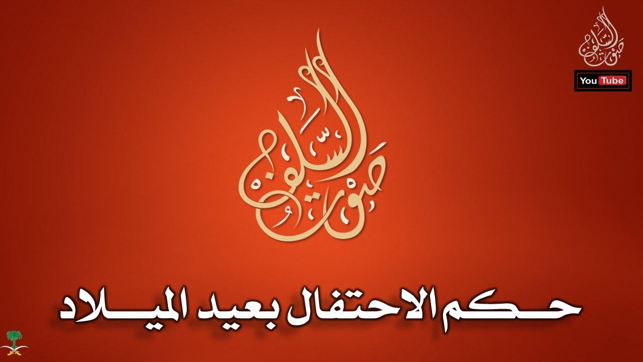 حكم الاحتفال بعيد الميلاد للشيخ عبدالعزيز بن باز رحمه الله Youtube