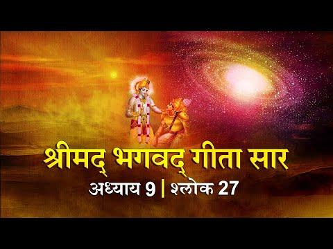भगवद गीता सार अध्याय 9 श्लोक 27 with lyrics  Bhagawad Geeta Saar Chap 9-Verse 27   Shailendra Bharti