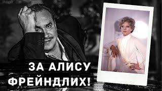 За Алису Фрейндлих! / Садальский
