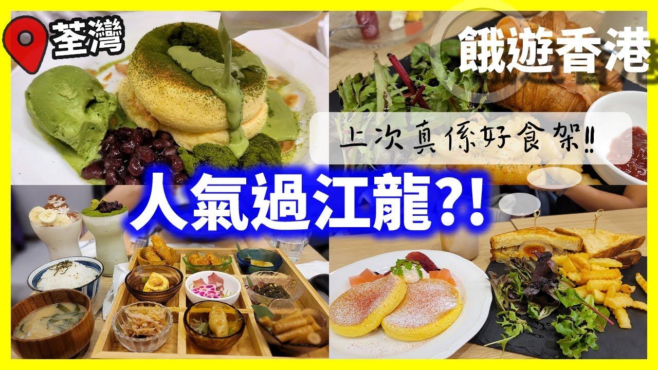 唔伏唔食🚁 人氣過江龍?!「上次真係好食架」😭🤮 | 餓遊・香港 #73 [4K]