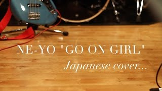 "Ne-Yo ""Go On Girl"" 日本語カバー - ""Come On Girl"" - LIFE.K (木内雷布)"