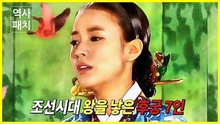 조선시대 왕을 낳은 후궁 7인