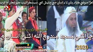 Allah athaee insan m by faqeer munwer abro aen Sain Sadar din Shah