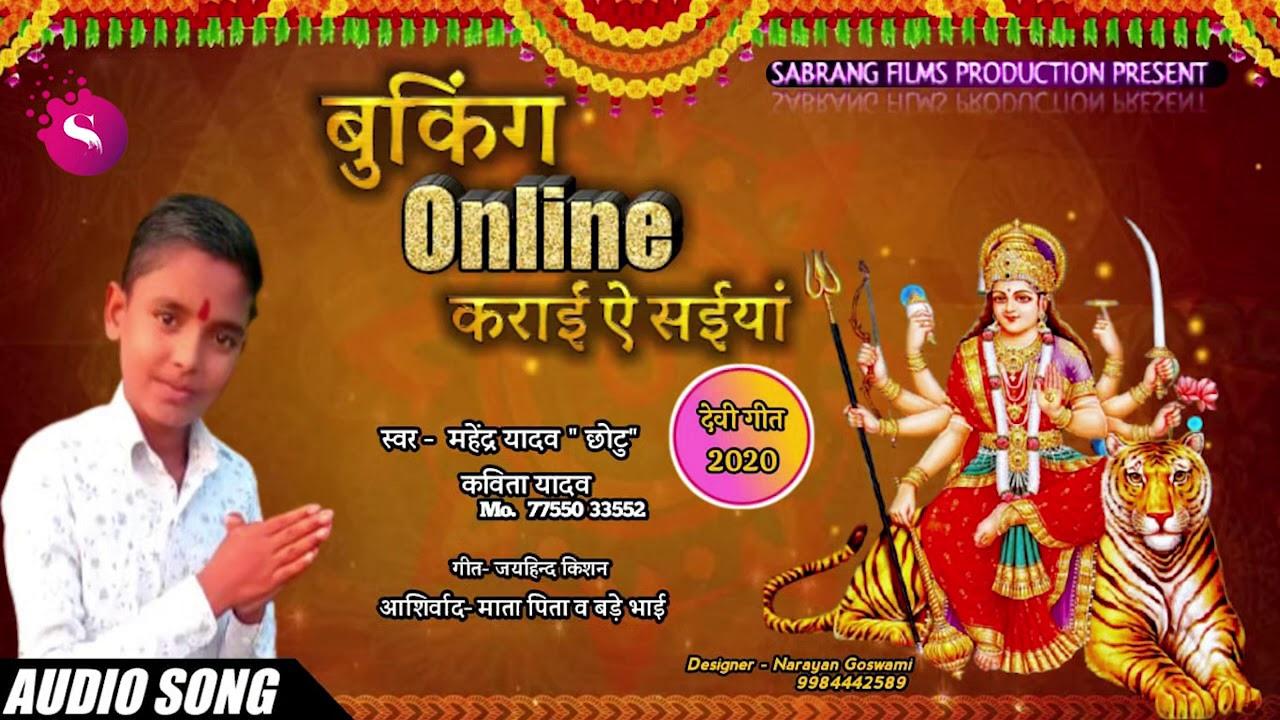 बुकिंग Online कराई ऐ सईया #Kavita Yadav #Mahendra Yadav Chhotu #Bhojpuri Maiya Geet #Sabrang