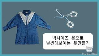#빅사이즈 #날씬해 #보이는옷 #만들기