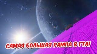 САМАЯ БОЛЬШАЯ РАМПА В ГТА!   Гонки GTA V #2