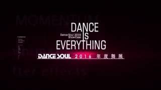 2016 DANCE SOUL 舞展 10/22 @ATT SHOW BOX 前導影片