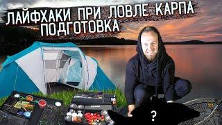 Рыбалка на карпа Поймал ОГРОМНОГО карпа Лайфхаки при ловле карпа