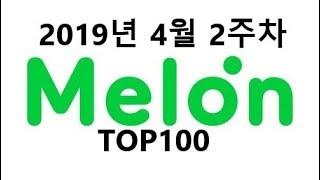 멜론 2019년 4월2주차 실시간 TOP100 광고없음