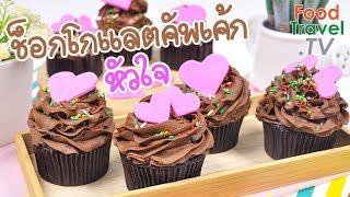 ช็อกโกแลตคัพเค้กหัวใจ คัพเค้กช็อกโกแลต เค้กวาเลนไทน์ Heart Chocolate Cupcake | FoodTravel ทำเค้ก