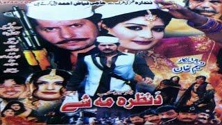 Pashto Cinema Scope Movie DA NAZRAH MEI SHE - Arbaz Khan - Pushto Action Movie