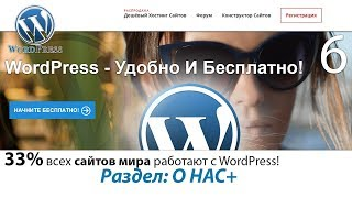 Создание сайта WordPress Создание страниц сайта Подключение статей Ссылки  О НАС  Лендинг