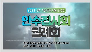 안수집사회 월례회(2021년 4월 18일)
