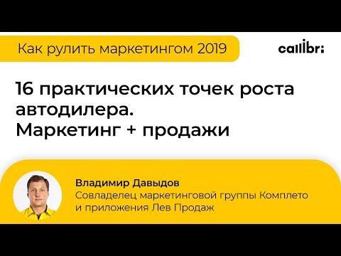 Владимир Давыдов: