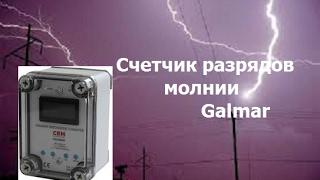 Счетчик ударов молнии Galmar,молниезащита зданий,для чего нужен,видеобзор,Киев,Одесса,(096)262-98-48