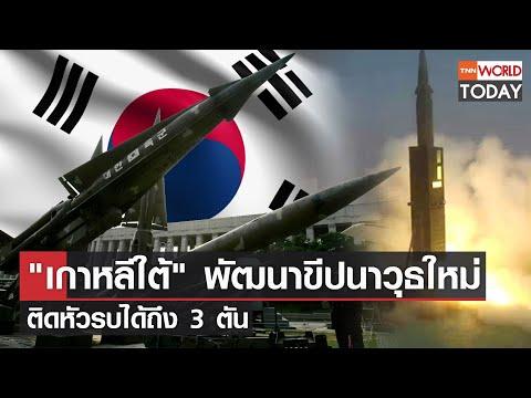 """""""เกาหลีใต้"""" พัฒนาขีปนาวุธใหม่ ติดหัวรบได้ถึง 3 ตัน l TNN World Today"""