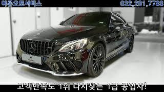 C220 쿠페 인천 수입차 판금 도색 자동차 보험수리 …