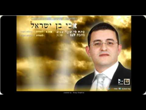 ניצחתי ואנצח אבי בן ישראלavi ben israel
