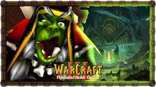 #13 ФИНАЛ! / На горизонте бушует война - Warcraft 3 Пришествие Орды прохождение