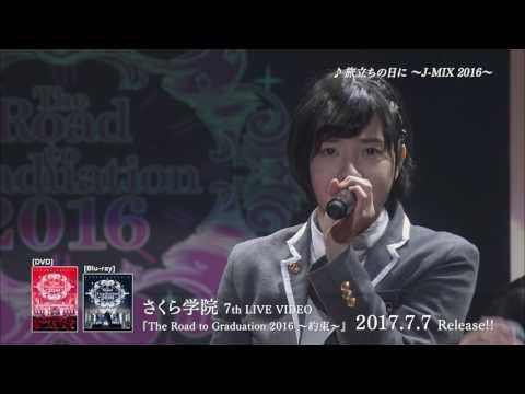 『さくら学院 The Road to Graduation 2016 〜約束〜』 トレーラー映像