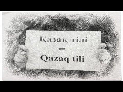 Казахская латиница -