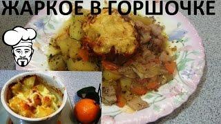 Жаркое по-деревенски | Мясо в горшочке | Кулинар-Любитель | Meat in the pot