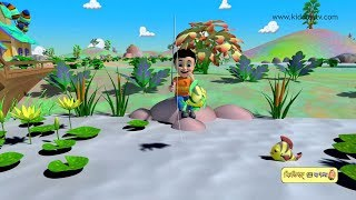 Khoka Gelo Machh Dhorte | Bengali rhymes for children | Bengali kids video | 3d | Kiddiestv bangla