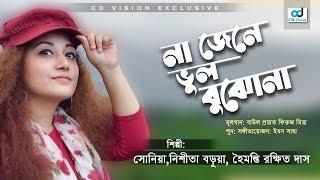 Na Jene Vul Bujhona by Nishita Barua | Lyrical video | Bangla Song | CD Vision