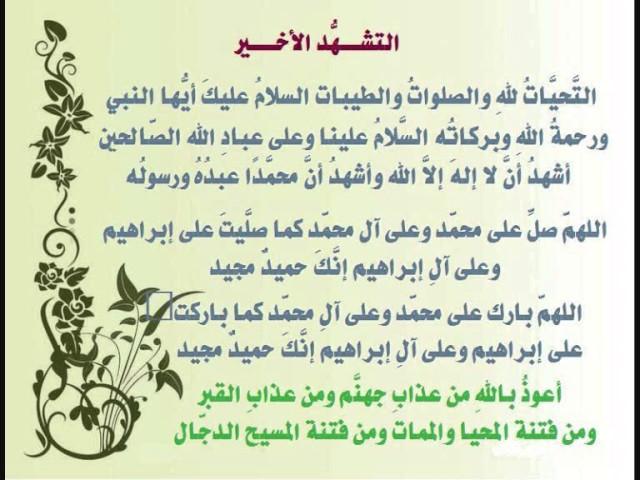 التشهد الأول والأخير بصوت الشيخ ابن عثيمين رحمه الله Youtube