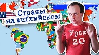 Урок 20 Страны на английском