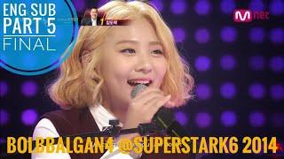 [SUPERSTARK6] Bolbbalgan4 볼빨간사춘기 CUT PART 5 FINAL - Superstar 슈퍼스타 | ENG SUB