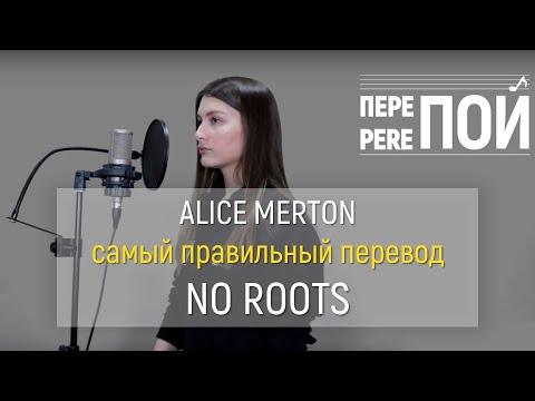 Russian Cover Alice Merton – No Roots (Pereпой по-русски)