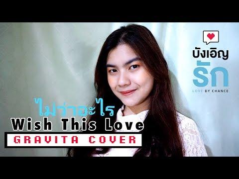Wish This Love (ไม่ว่าอะไร) Bahasa Indonesia Version - Love By Chance (บังเอิญรัก) - Cover