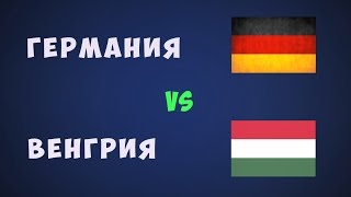 Германия Венгрия Чемпионат европы по футболу 2021