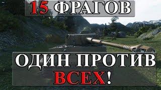 15 ФРАГОВ, ОДИН ПРОТИВ ВСЕХ! ТАКОЕ БЫВАЕТ ТОЛЬКО РАЗ В ЖИЗНИ! РЕКОРД ПО ФРАГАМ World of Tanks