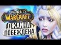 ФИНАЛЬНЫЙ БОЙ С ДЖАЙНОЙ / Прощание с Королём — World of Warcraft