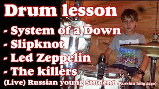 Уроки игры на барабанах - System of a Down - Slipknot - Led Zeppelin - The killers - Halen - Lesson(Drum lessons.Уроки игры на барабанах.Видео снято с реального урока на барабанах в Школе Ddrums города Тольятти.8960835433..., 2015-11-28T18:49:48.000Z)