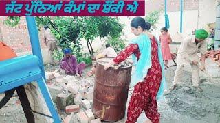 Home Construction in the punjab |Rural life of Punjab | ਸਾਰੇ ਕੰਮ ਹੀ  ਉਲਟੇ ਪੁੱਲਟੇ  ਹੋਈ ਜਾਂਦੇ ਨੇ ।