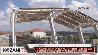 Τι θα γίνει με το πάρκινγκ αυτοκινήτων στη ΖΕΠ στην Κοζάνη