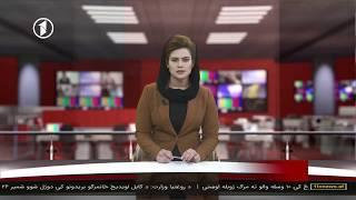 Afghanistan Dari News 07.09.2018 خبرهای افغانستان