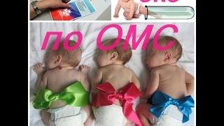 видео Как получить на ребенка полис ОМС: процедура и документы