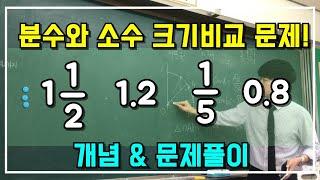 조조쌤 초등5학년 수학! 분수 소수 크기비교하기! 개념…