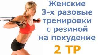Женские 3-х разовые тренировки с резиной на похудение (2 тр)