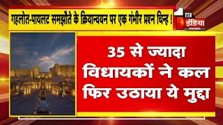 Gehlot - Pilot समझौते के क्रियान्वयन पर एक गंभीर प्रश्न चिन्ह ! | Rajasthan Political Crisis