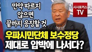 """새로운한국을위한국민운동 """"보수 후보 단일화 거절하며 끝…"""