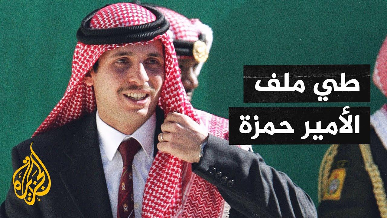توافقات داخل الأسرة الملكية الحاكمة بالأردن لطي ملف قضية الأمير حمزة  - 04:57-2021 / 4 / 7