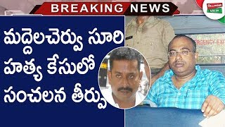 Nampally Court Deliveres Shocking Verdict On Maddela Cheruvu Suri Case | Court Verdict On MC Suri