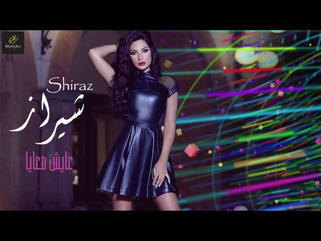 ????? | ???? ????? | (Shiraz | Ayesh Ma3ya (Audio
