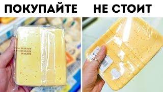 видео Никогда не покупайте сыр, если увидите ЭТО на упаковке!